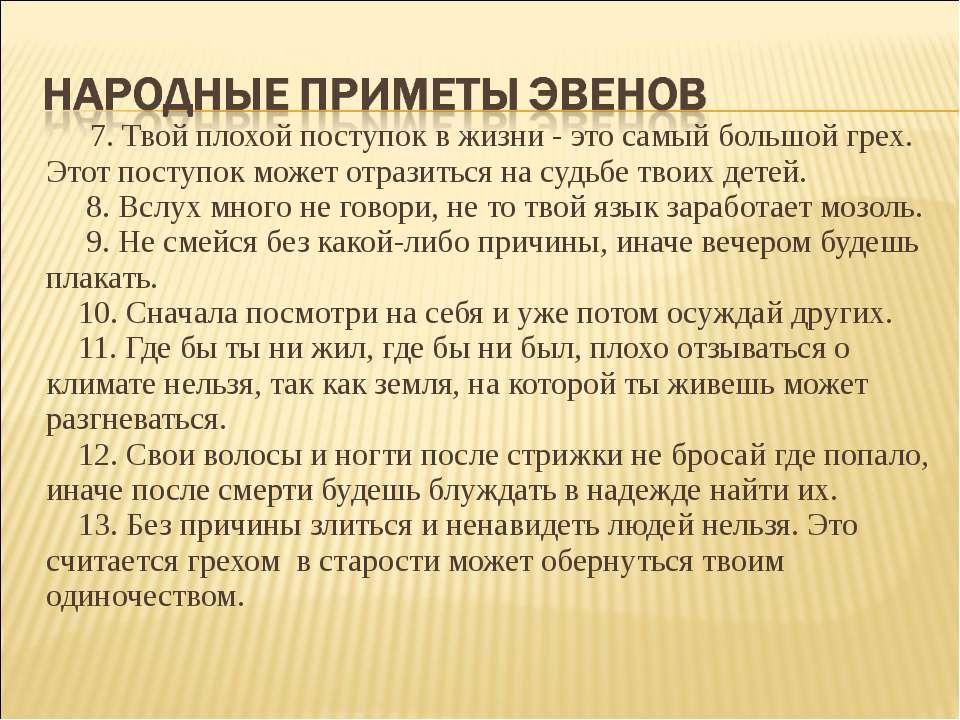 7. Твой плохой поступок в жизни - это самый большой грех. Этот поступок може...