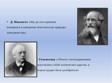 Д. Макcвeлл: «Мы до сего времени находимся в неведении относительно природы э...