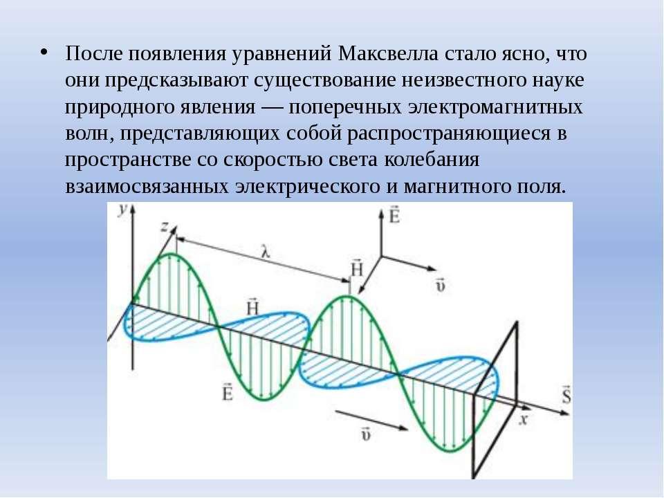 После появления уравнений Максвелла стало ясно, что они предсказывают существ...