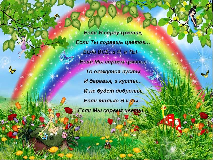 Если Я сорву цветок, Если Ты сорвешь цветок… Если ВСЕ: и Я, и ТЫ – Если Мы со...