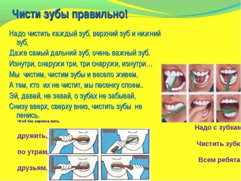 Чисти зубы правильно! Надо чистить каждый зуб, верхний зуб и нижний зуб, Даже...