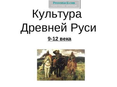 Культура Древней Руси 9-12 века  Портал готовых презентаций