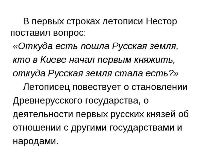 В первых строках летописи Нестор поставил вопрос: «Откуда есть пошла Русская ...