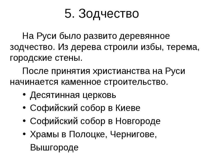 5. Зодчество На Руси было развито деревянное зодчество. Из дерева строили изб...
