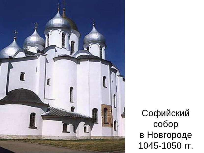Софийский собор в Новгороде 1045-1050 гг.