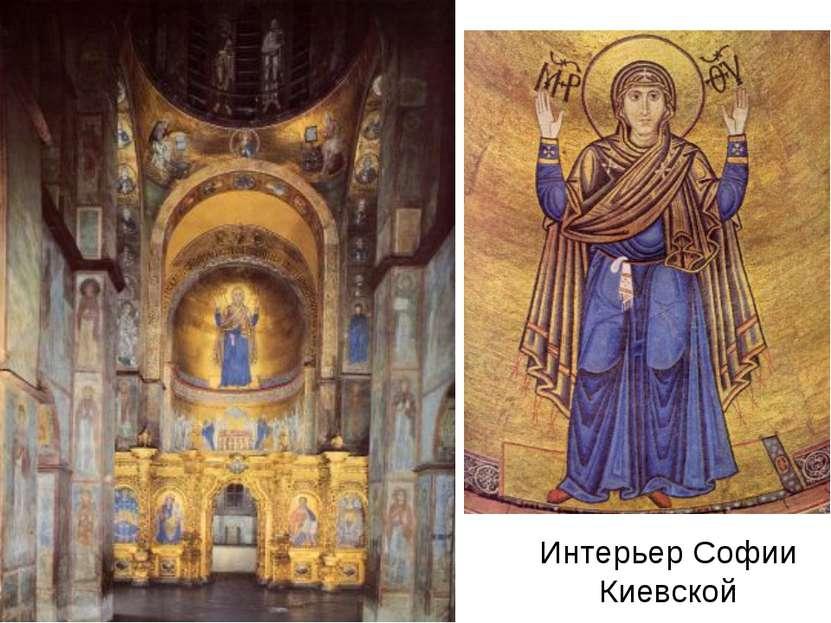 Интерьер Софии Киевской