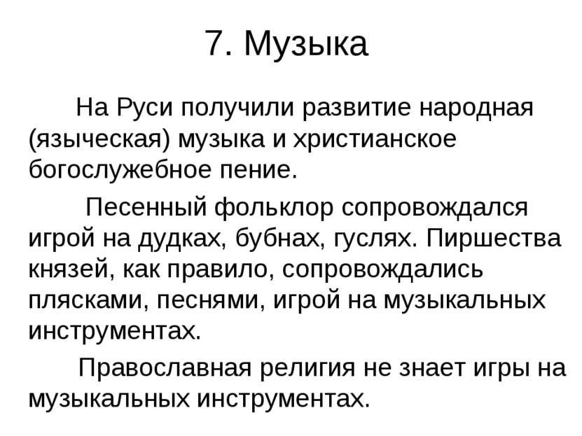 На Руси получили развитие народная (языческая) музыка и христианское богослуж...