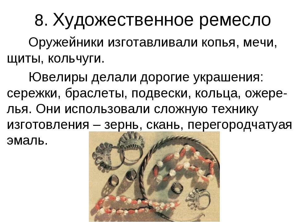 8. Художественное ремесло Оружейники изготавливали копья, мечи, щиты, кольчуг...