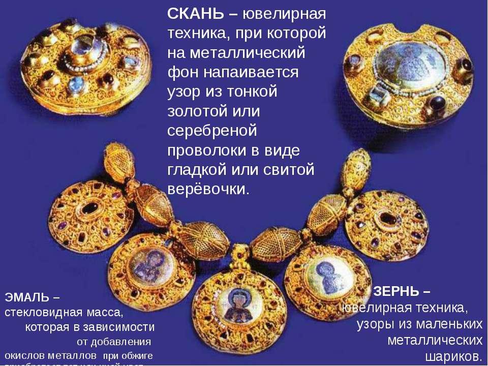 ПОНЯТИЯ СХЕМА ЗЕРНЬ – ювелирная техника, узоры из маленьких металлических шар...