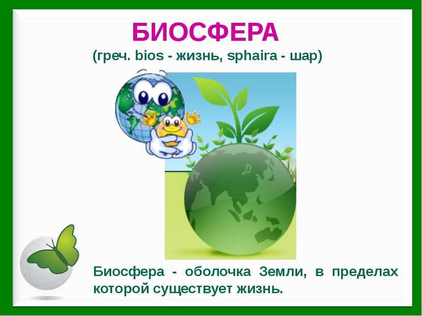 БИОСФЕРА (греч. bios - жизнь, sphaira - шар) Биосфера - оболочка Земли, в пре...