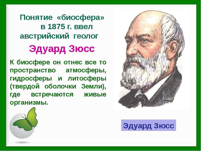 Эдуард Зюсс Понятие «биосфера» в 1875 г. ввел австрийский геолог Эдуард Зюсс ...