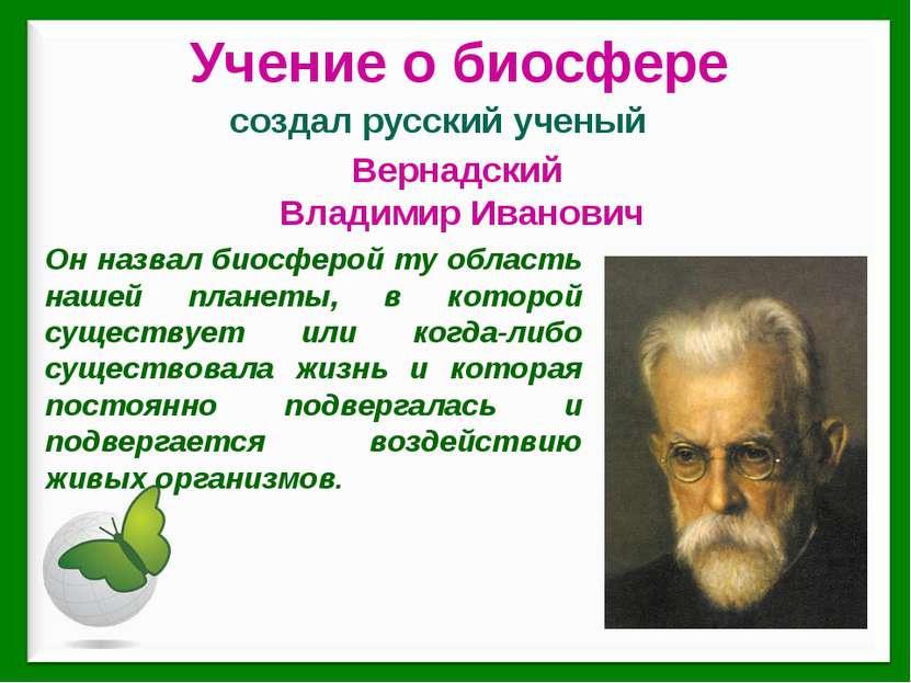 создал русский ученый Учение о биосфере Вернадский Владимир Иванович Он назва...