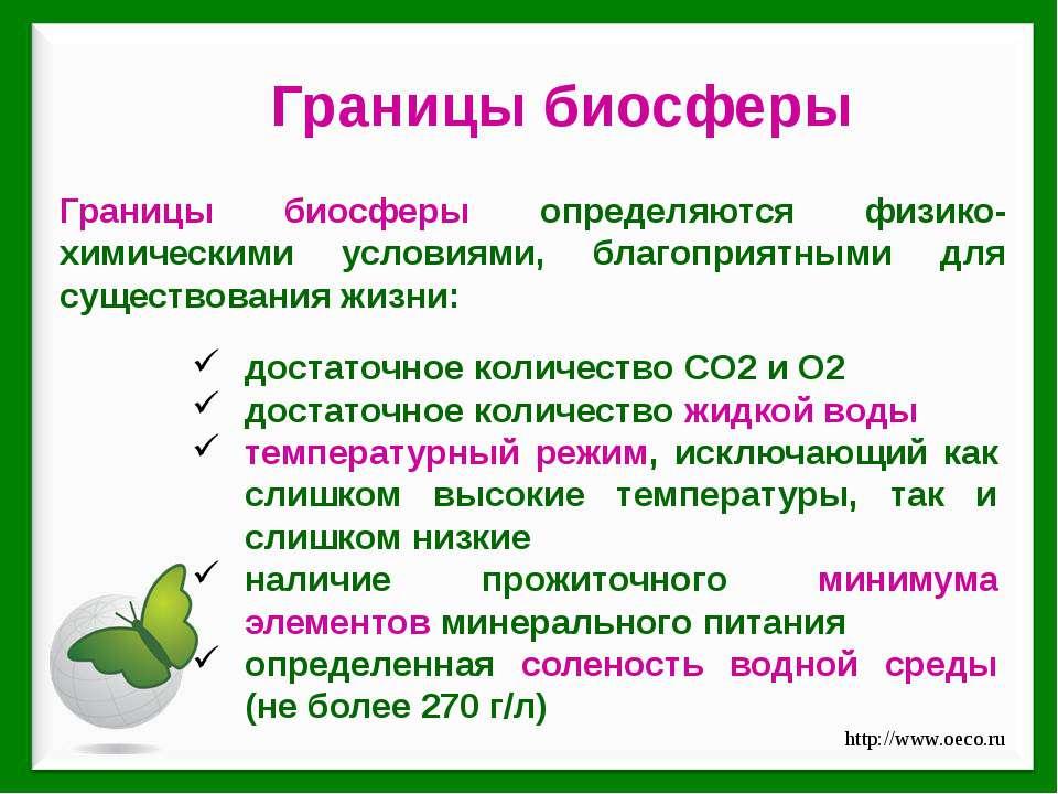 Границы биосферы определяются физико-химическими условиями, благоприятными дл...