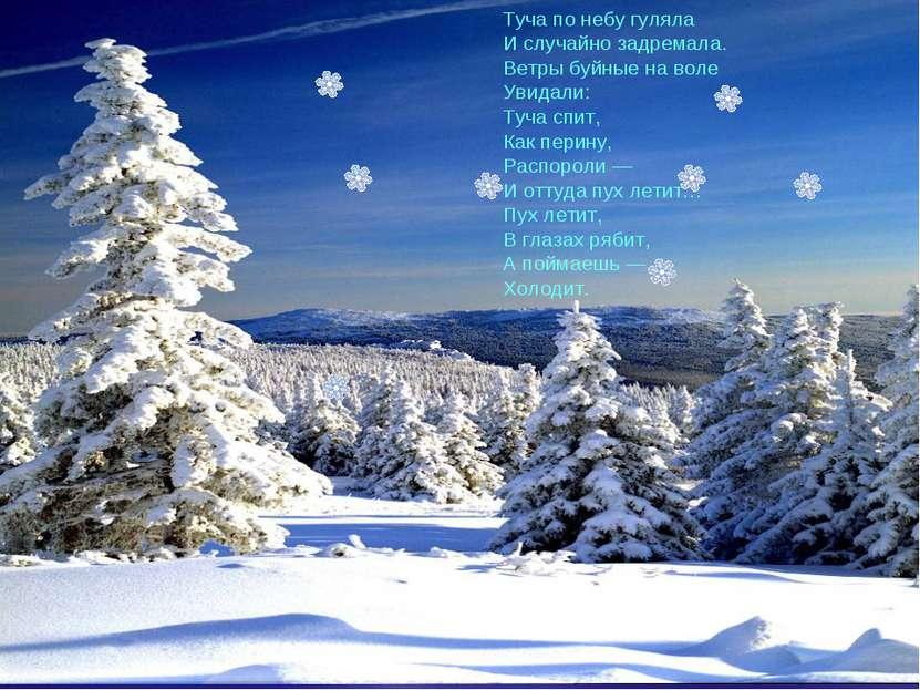Туча понебу гуляла Ислучайно задремала. Ветры буйные наволе Увидали: Туча ...
