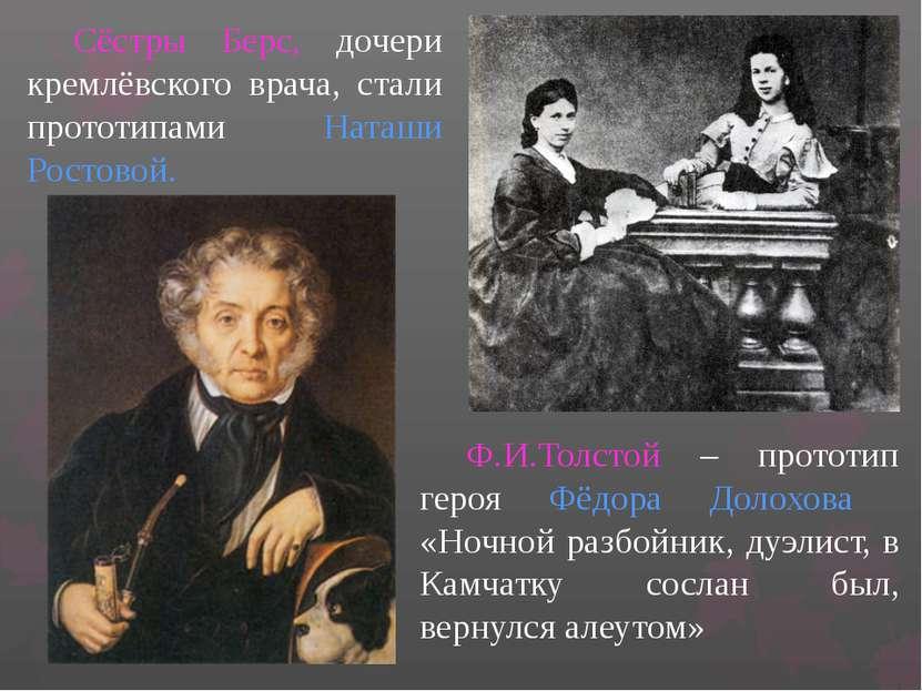 Сёстры Берс, дочери кремлёвского врача, стали прототипами Наташи Ростовой. Ф....