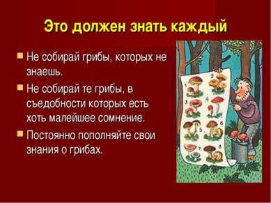 Это должен знать каждый Не собирай грибы, которых не знаешь. Не собирай те гр...