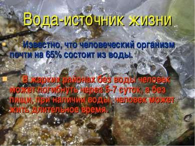 Известно, что человеческий организм почти на 65% состоит из воды.  В жарк...