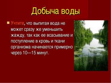 Добыча воды Учтите, что выпитая вода не может сразу же уменьшить жажду, так к...
