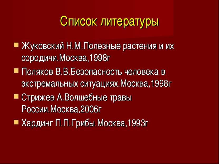 Список литературы Жуковский Н.М.Полезные растения и их сородичи.Москва,1998г ...