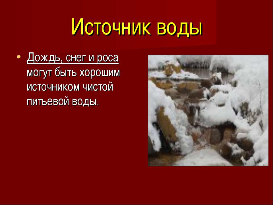 Источник воды Дождь, снег и роса могут быть хорошим источником чистой питьево...