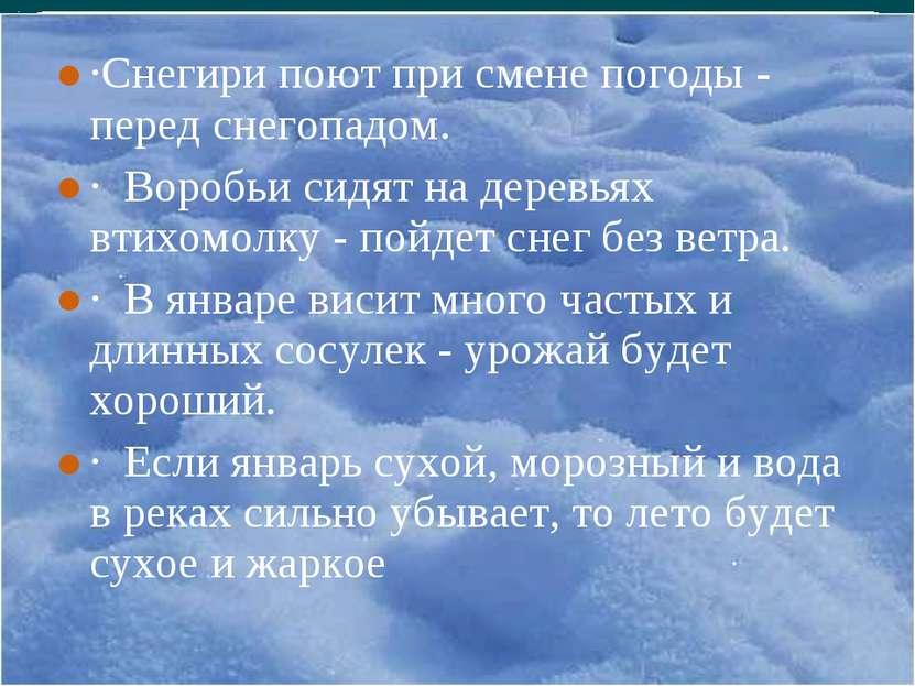 ·Снегири поют при смене погоды - перед снегопадом. ·Снегири поют при смене по...