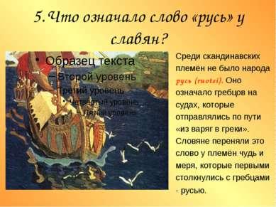 5. Что означало слово «русь» у славян? Среди скандинавских племён не было нар...