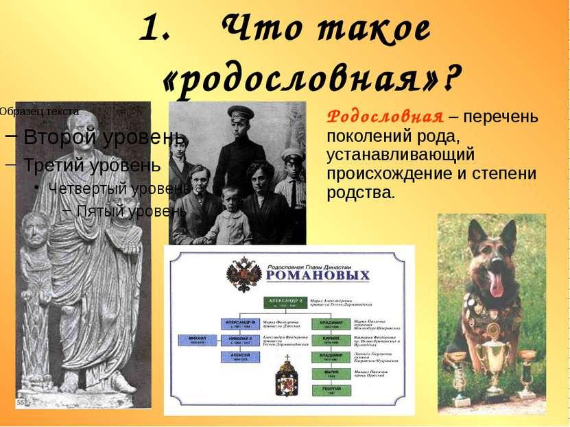 1. Что такое «родословная»? Родословная – перечень поколений рода, устанавлив...