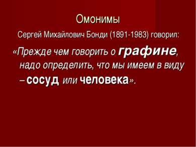 Омонимы Сергей Михайлович Бонди (1891-1983) говорил: «Прежде чем говорить о г...