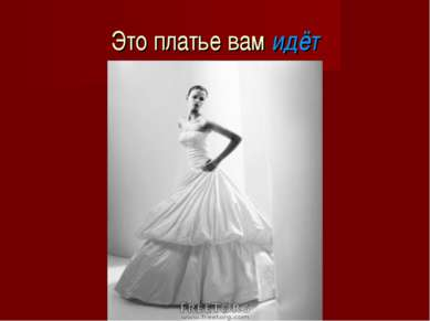 Это платье вам идёт