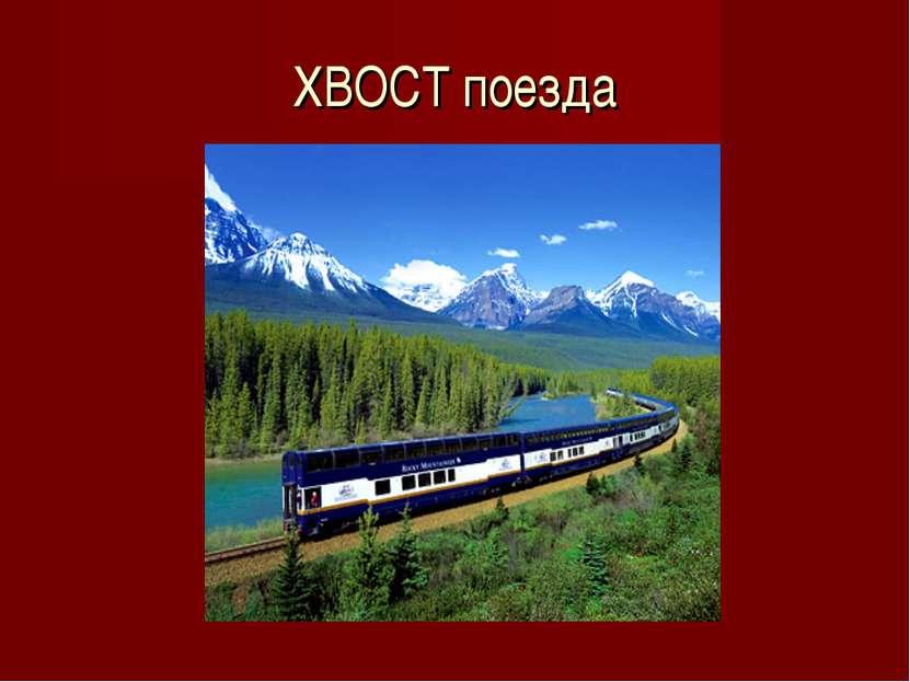 ХВОСТ поезда