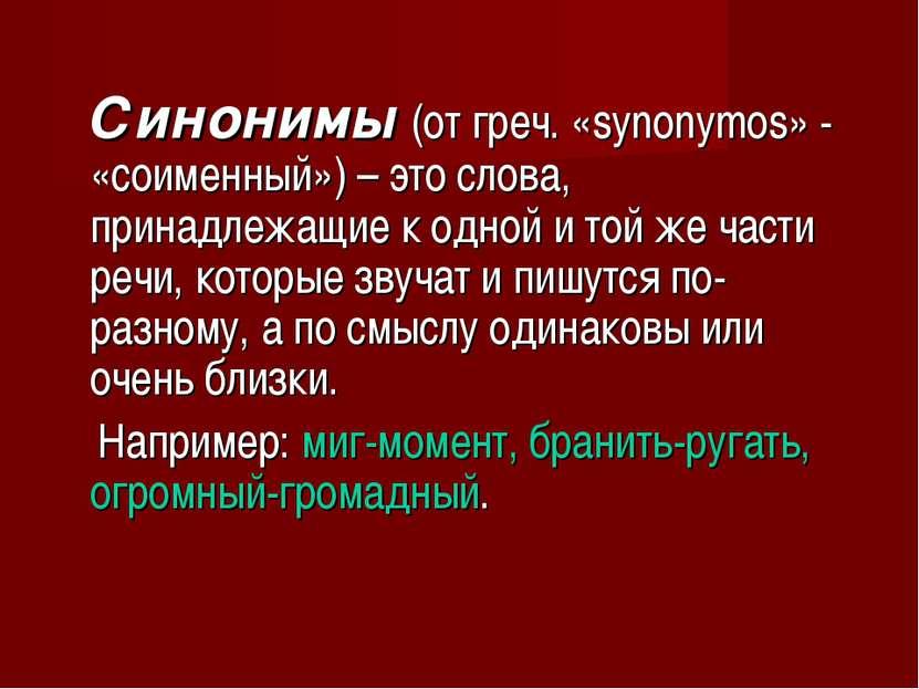 Синонимы (от греч. «synonymos» - «соименный») – это слова, принадлежащие к од...