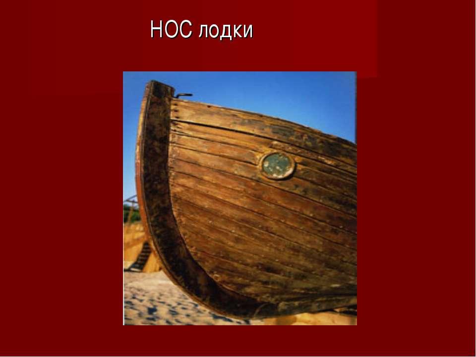 НОС лодки