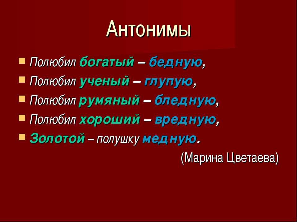 Антонимы Полюбил богатый – бедную, Полюбил ученый – глупую, Полюбил румяный –...
