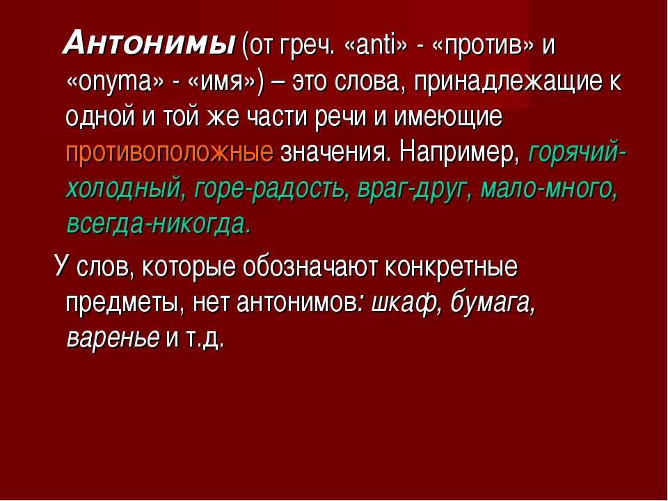 Антонимы (от греч. «anti» - «против» и «onyma» - «имя») – это слова, принадле...