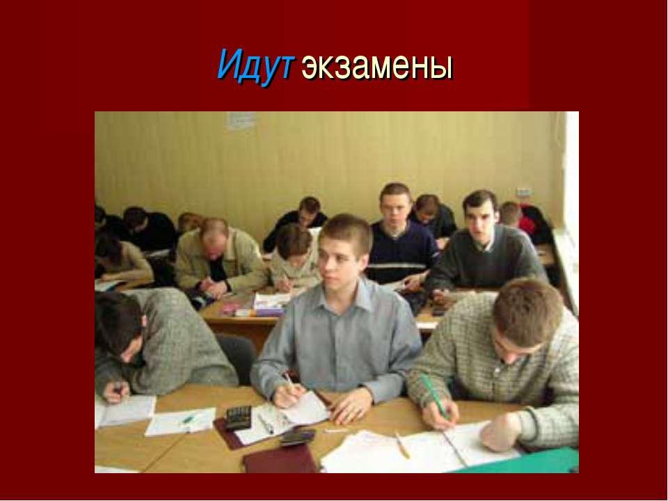 Идут экзамены