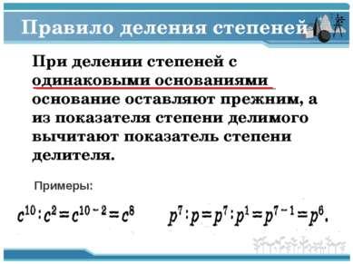 Правило деления степеней При делении степеней с одинаковыми основаниями основ...
