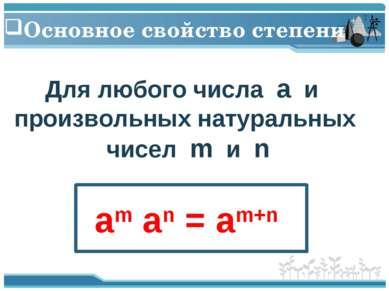 Основное свойство степени Для любого числа a и произвольных натуральных чисел...