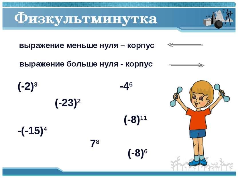 Физкультминутка выражение меньше нуля – корпус выражение больше нуля - корпус...