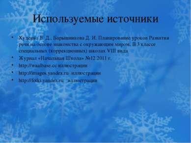 Используемые источники Худенко Е. Д., Барышникова Д. И. Планирование уроков Р...