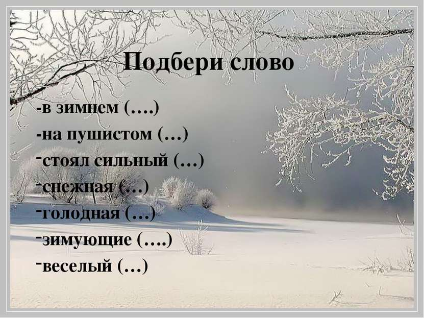 Подбери слово -в зимнем (….) -на пушистом (…) стоял сильный (…) снежная (…) г...