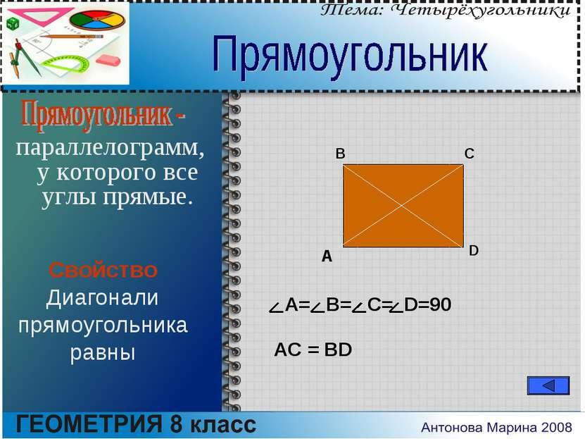 параллелограмм, у которого все углы прямые. A= B= C= D=90 A B C D Свойство Ди...