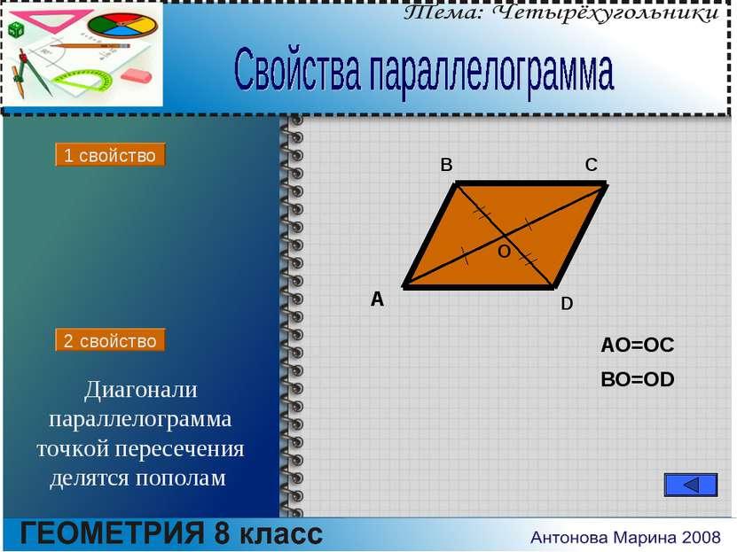 A B C D O AO=OC BO=OD Диагонали параллелограмма точкой пересечения делятся по...