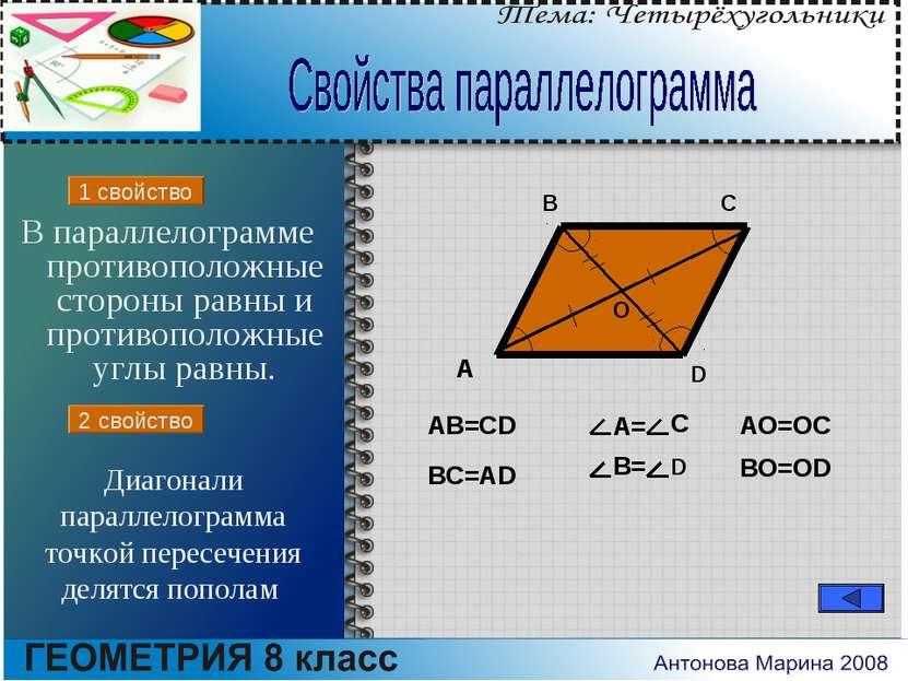 В параллелограмме противоположные стороны равны и противоположные углы равны....