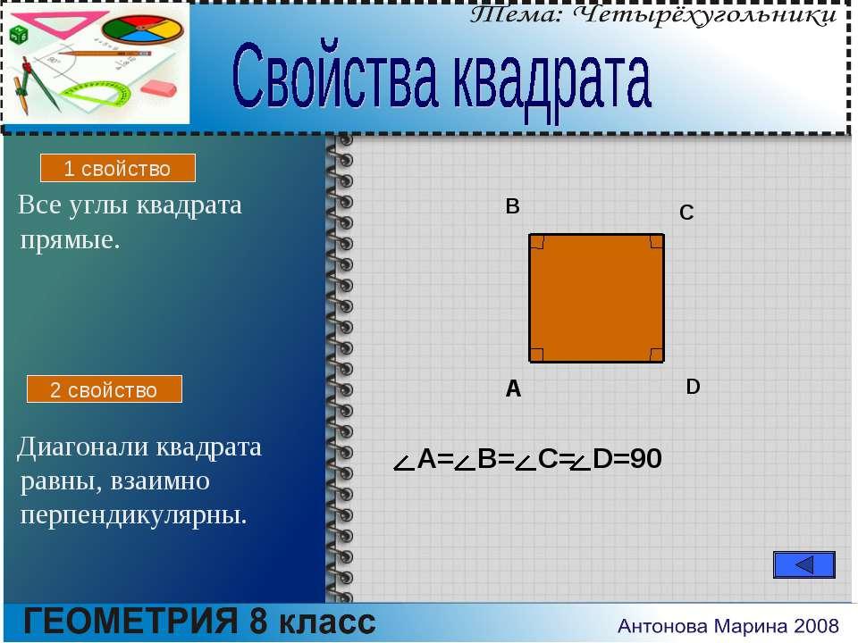 A B C D A= B= C= D=90 Все углы квадрата прямые. Диагонали квадрата равны, вза...