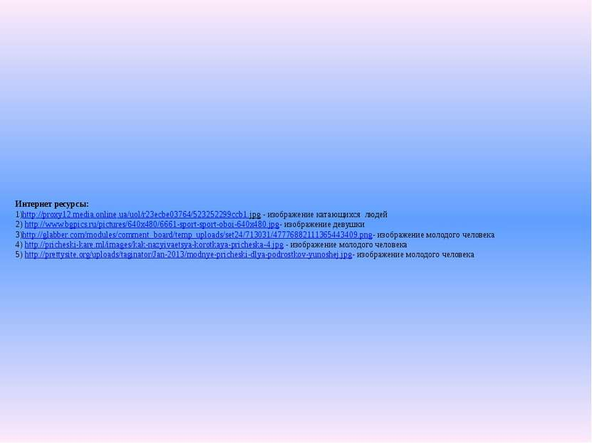 Интернет ресурсы: 1)http://proxy12.media.online.ua/uol/r23ecbe03764/523252299...