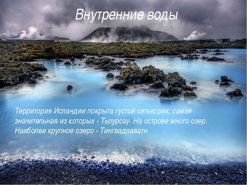 Территория Исландии покрыта густой сетью рек, самая значительная из которых -...