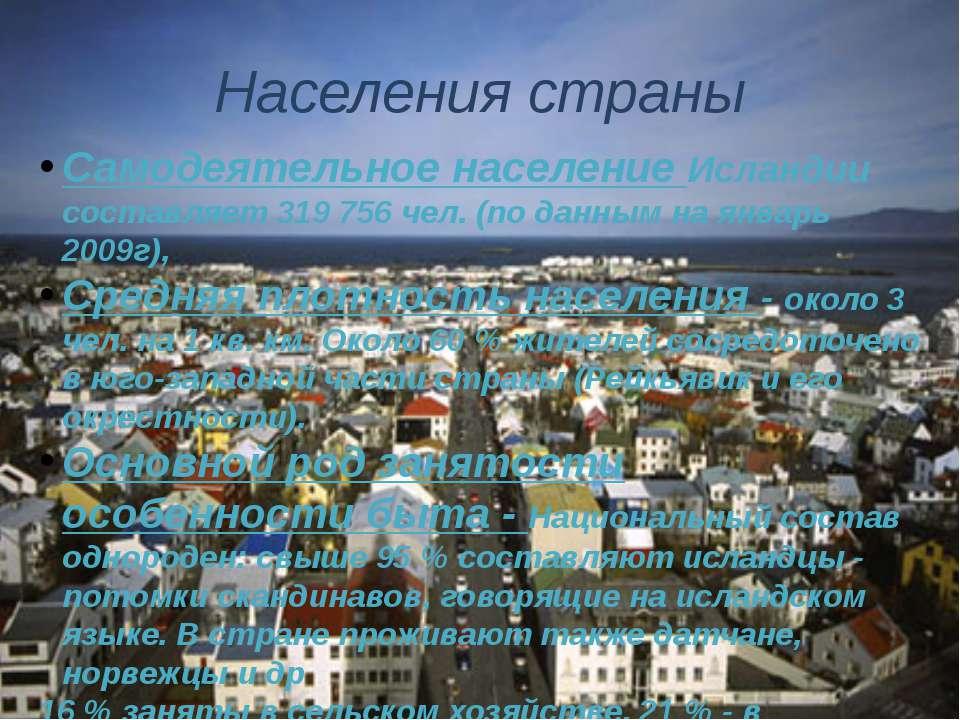 Населения страны Самодеятельное население Исландии составляет 319 756 чел. (п...