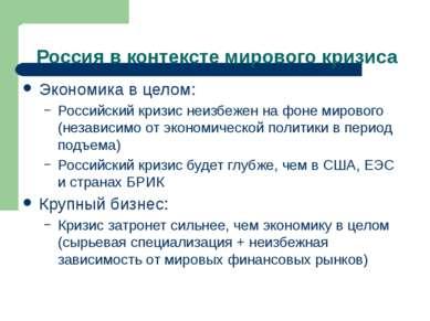 Россия в контексте мирового кризиса Экономика в целом: Российский кризис неиз...