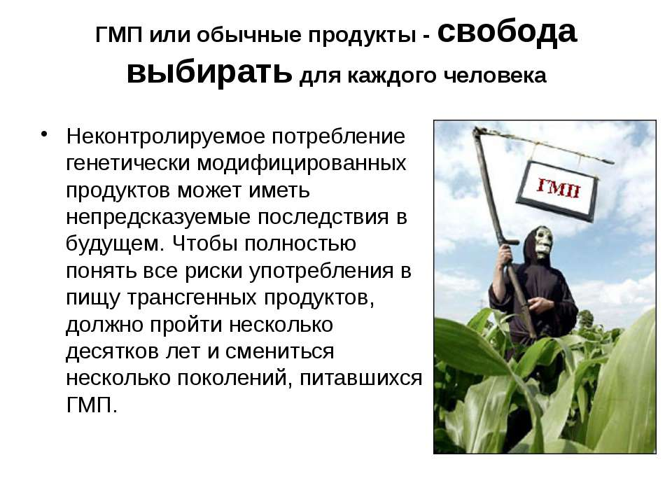 ГМП или обычные продукты - свобода выбирать для каждого человека Неконтролиру...
