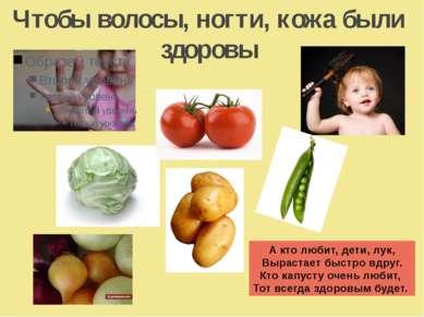Чтобы волосы, ногти, кожа были здоровы А кто любит, дети, лук, Вырастает быст...
